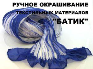 Про ручное окрашивание «Батик». Ярмарка Мастеров - ручная работа, handmade.