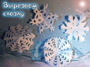 Вырезаем снежинки со сказкой. Ярмарка Мастеров - ручная работа, handmade.