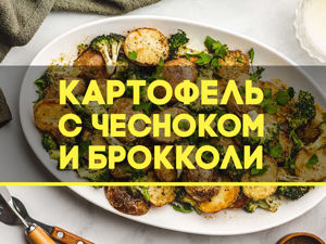 Картофель с чесноком и брокколи. Ярмарка Мастеров - ручная работа, handmade.