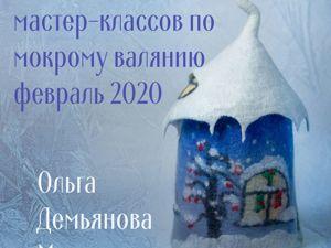 Расписание мастер-классов по мокрому валянию на февраль 2020, Москва. Ярмарка Мастеров - ручная работа, handmade.