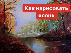 Рисуем осенний пейзаж маслом. Ярмарка Мастеров - ручная работа, handmade.