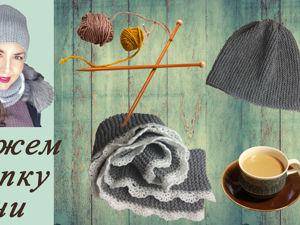 Как связать шапку бини и снуд с ажурной каймой. Ярмарка Мастеров - ручная работа, handmade.