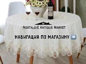 Навигация по магазину — Nostalgie Antique Market. Ярмарка Мастеров - ручная работа, handmade.