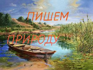 Видеоурок: летний пейзаж масляными красками на холсте. Ярмарка Мастеров - ручная работа, handmade.