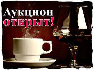 Аукцион «Чай и бренди» (завершён). Ярмарка Мастеров - ручная работа, handmade.
