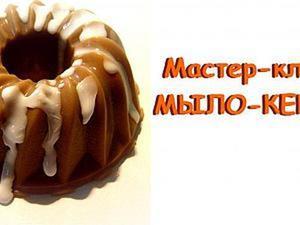 Аппетитное мыло-кексик. Ярмарка Мастеров - ручная работа, handmade.