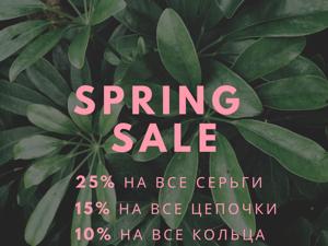 Spring Sale уже здесь :). Ярмарка Мастеров - ручная работа, handmade.