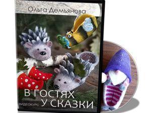 Новый видео-курс по валянию домашней обуви от Ольги Демьяновой В гостях у сказки. Ярмарка Мастеров - ручная работа, handmade.