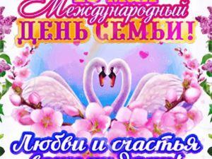 15 Мая Международный День Семьи! Любви и Счастья!. Ярмарка Мастеров - ручная работа, handmade.