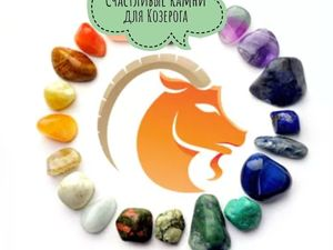 Счастливые камни для Козерогов. Ярмарка Мастеров - ручная работа, handmade.