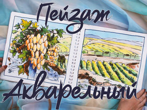Drawing Crimean Vinery in Watercolor. Speed painting. Livemaster - handmade