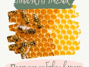 Добавки в мыло. Пчелкин мед. Ярмарка Мастеров - ручная работа, handmade.