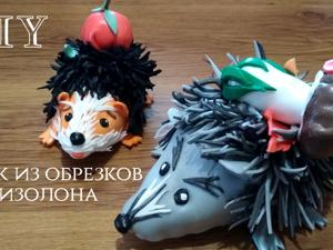 Мастерим Ёжика из обрезков изолона. Игрушки своими руками. Ярмарка Мастеров - ручная работа, handmade.
