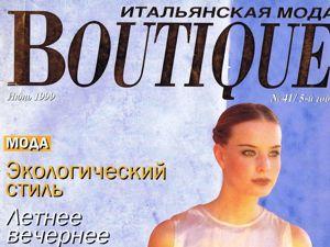 Boutique, Июнь 1999 г. Фото моделей. Ярмарка Мастеров - ручная работа, handmade.
