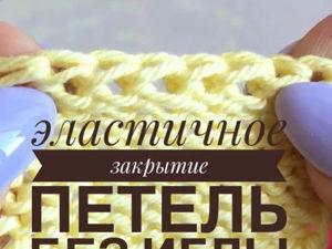 Как закрыть петли спицами, не стягивая край изделия. Ярмарка Мастеров - ручная работа, handmade.