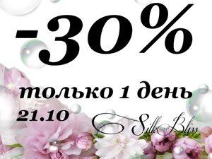 -30% на все Только Один День 22.10  Для подписчиков магазина. Ярмарка Мастеров - ручная работа, handmade.