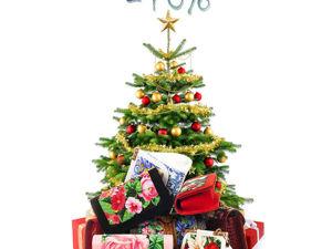 Рождественская Акция -40%. Ярмарка Мастеров - ручная работа, handmade.