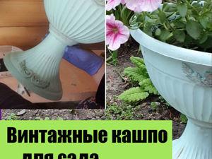 Делаем бюджетные кашпо для сада. Ярмарка Мастеров - ручная работа, handmade.