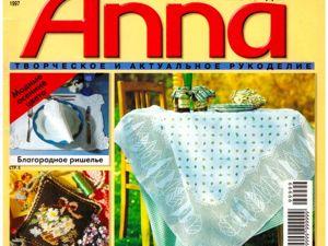 «ANNA» , Сентябрь 1997г. Фото работ. Ярмарка Мастеров - ручная работа, handmade.
