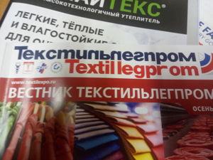 Посещение 53  Ярмарки Текстильлегпром на ВДНХ. Ярмарка Мастеров - ручная работа, handmade.