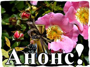Анонс большой распродажи парфюмерных тотемов!!!. Ярмарка Мастеров - ручная работа, handmade.