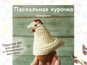 Вяжем пасхальную курочку-грелку для яйца. Ярмарка Мастеров - ручная работа, handmade.