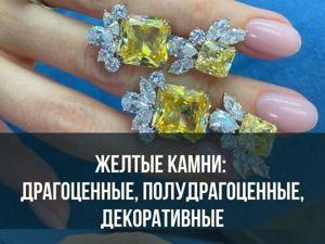Желтые камни: виды и свойства драгоценных самоцветов. Ярмарка Мастеров - ручная работа, handmade.