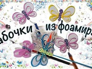Мастерим бабочек и стрекоз из фоамирана. Ярмарка Мастеров - ручная работа, handmade.