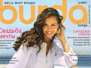 Парад моделей Burda Moden № 3/2011. Ярмарка Мастеров - ручная работа, handmade.