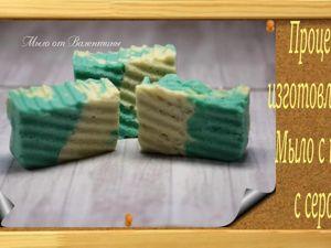 Процесс изготовления: мыло с нуля с серой. Ярмарка Мастеров - ручная работа, handmade.