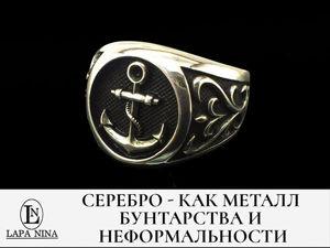 Серебро — как металл бунтарства и неформальности. Ярмарка Мастеров - ручная работа, handmade.