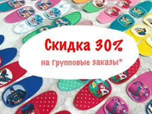 Акция 30% на групповые заказы до 15 октября 2019. Ярмарка Мастеров - ручная работа, handmade.