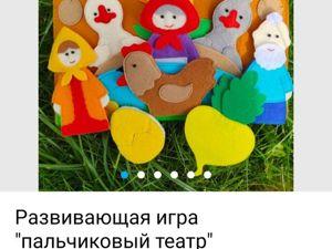 Развивающая игра  «Пальчиковый театр». Ярмарка Мастеров - ручная работа, handmade.