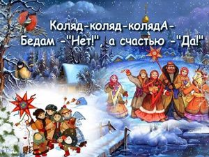 с 25 Декабря по 6 Января — на Руси Самые Волшебные Дни. Ярмарка Мастеров - ручная работа, handmade.