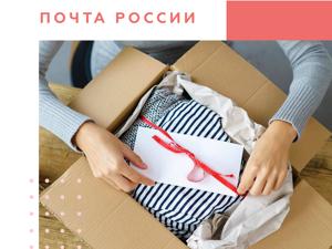 Почта России изменила срок хранения посылок. Он составляет 15 дней!. Ярмарка Мастеров - ручная работа, handmade.