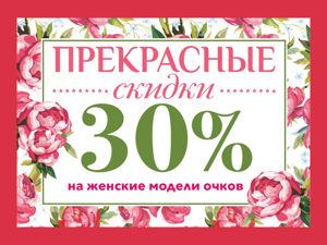 Встречаем весну и выбираем подарки к 8 Марта со скидкой 30% !!!. Ярмарка Мастеров - ручная работа, handmade.
