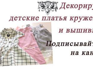 Декорируем детские платья из журнала Burda кружевом и вышивкой. Ярмарка Мастеров - ручная работа, handmade.