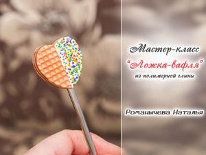 Видео мастер-класс: «Ложка-вафля» в виде сердечка из полимерной глины. Ярмарка Мастеров - ручная работа, handmade.