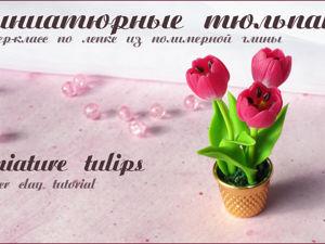 Видео мастер-класс: Лепим маленькие тюльпаны из полимерной глины. Ярмарка Мастеров - ручная работа, handmade.