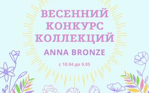 Конкурс коллекций от Anna Bronze. Ярмарка Мастеров - ручная работа, handmade.