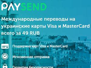 Новый способ оплаты покупок сервисом международных переводов PAYSEND. Ярмарка Мастеров - ручная работа, handmade.