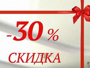 Только 3 дня скидка 30% на ВСЕ!!!. Ярмарка Мастеров - ручная работа, handmade.