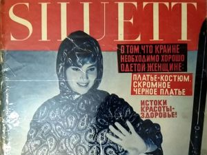 Siluett 1962/63. Технические рисунки. Ярмарка Мастеров - ручная работа, handmade.