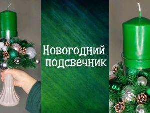 Делаем новогодний подсвечник. Ярмарка Мастеров - ручная работа, handmade.