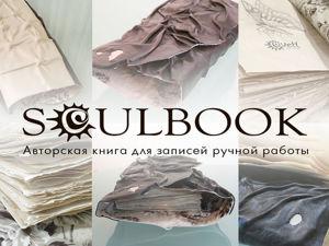 Интерьерная книга Soulbook  «butterfly Vintage». Ярмарка Мастеров - ручная работа, handmade.