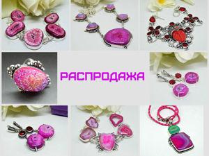 Распродажа розовых и красных посеребренных украшений. Ярмарка Мастеров - ручная работа, handmade.