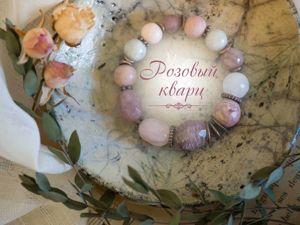 Розовый кварц — камень, приносящий любовь. Ярмарка Мастеров - ручная работа, handmade.