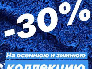 -30% на ВСЮ осеннюю и зимнюю коллекцию!!!. Ярмарка Мастеров - ручная работа, handmade.