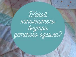 Какой наполнитель внутри детского одеяла?. Ярмарка Мастеров - ручная работа, handmade.