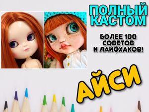 Полная кастомизация куклы Айси: более 100 советов и лайфхаков!. Ярмарка Мастеров - ручная работа, handmade.